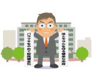 shiyakusyo