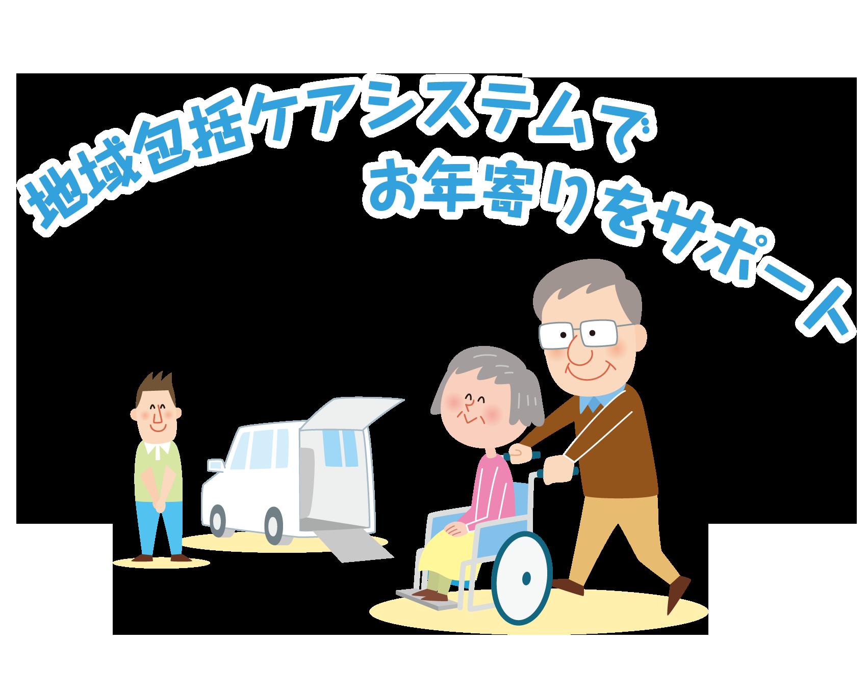 健康長寿日本一を目指します!のイメージ